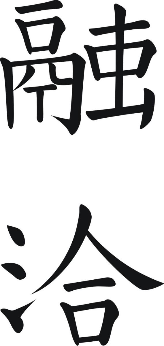 letra chinesa