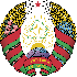 Brasão-armas-Bielorrússia