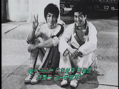 Ji Han Jae e Bruce Lee